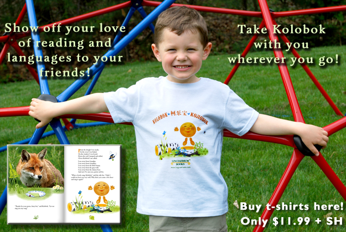 Buy t-shirts for your children from Lingvaerium Books today! Show off your love of reading and languages to your friends - take Kolobok with you wherever you go. We DARE you to have so much fun that your brand-new white or gray shirt turns green from the grass stains - just don't wander too far into the woods!